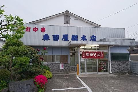 佐野ラーメン森田屋総本店の外観