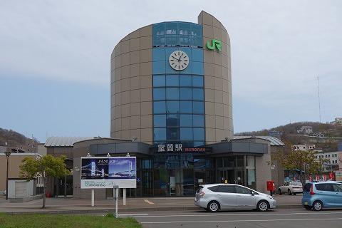 室蘭駅駅舎