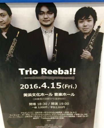 01オーボエコンサート