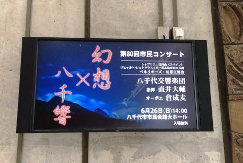 02幻想コンサート