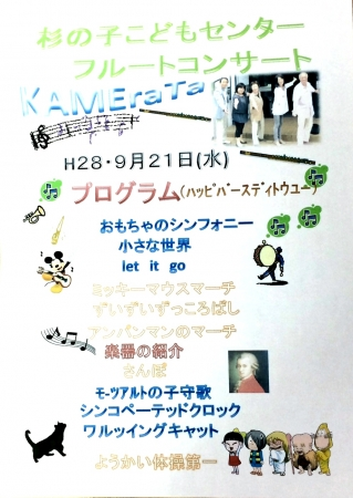 01Kame杉の子