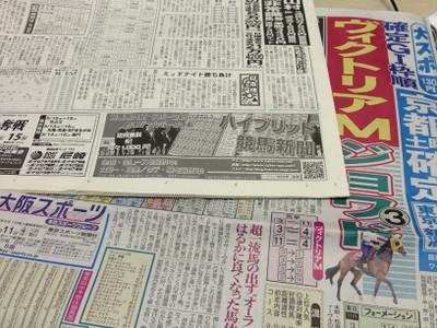 【競馬ネタ】競馬新聞買う奴w