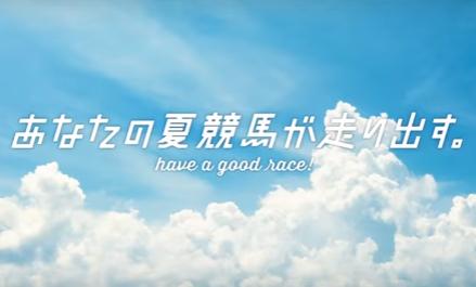 【競馬】夏になると思い出す馬は!!!