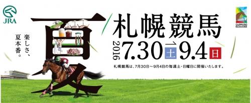 【競馬】なぜ北海道開催に参戦するトップジョッキーが少なくなったのか