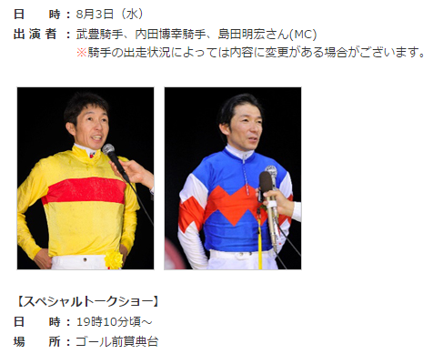 【競馬】8/3(水)大井競馬場で武とウチパクさんのスペシャルトークショー