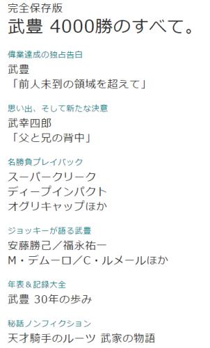 【競馬】次号のNumber、武豊特集