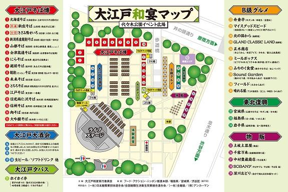 waen2016_map.jpg
