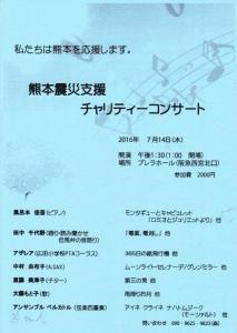 熊本震災支援チャリティコンサート