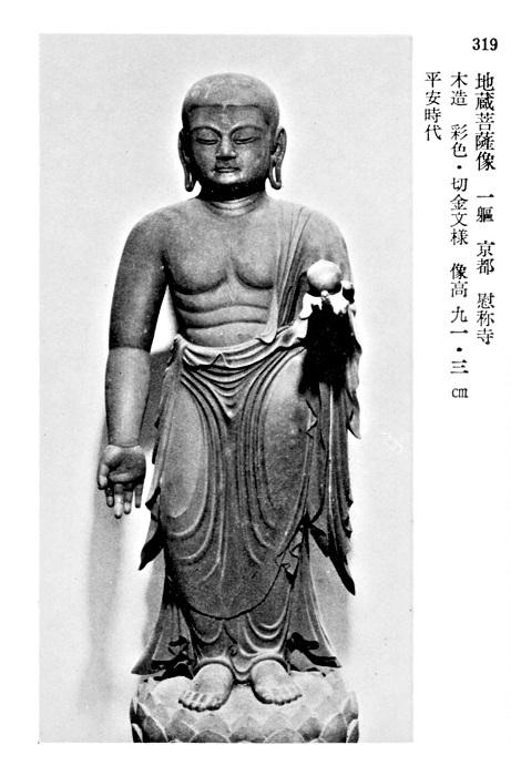 毎日新聞社「重要文化財」掲載の慰称寺・地蔵像の解説・写真