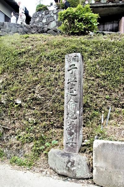 「国寳 子安延命地蔵尊」と刻された石標
