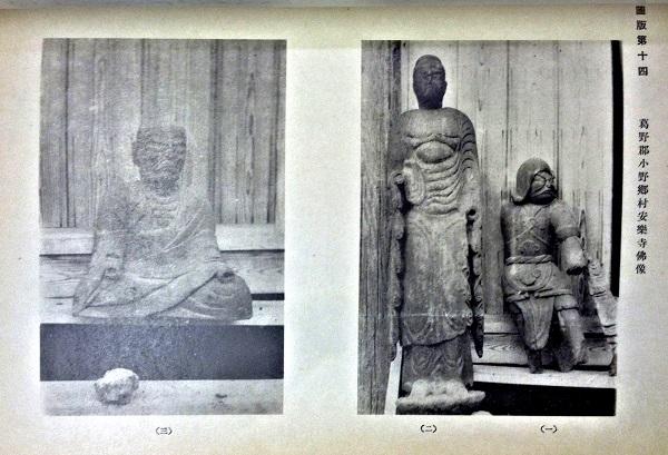 「京都府史蹟調査会報告・第一冊」掲載の安楽寺諸像写真