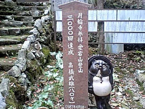 月輪寺境内に建てられた、3000回参詣記念碑