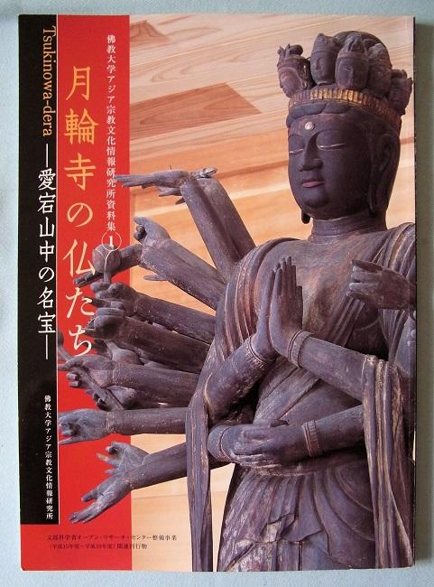 「月輪寺の仏たち~愛宕山中の名宝」