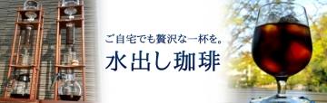 mizudashicoffee_categorytopbanner.jpg