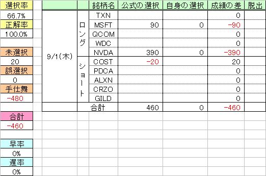 160901_u_QM33.png