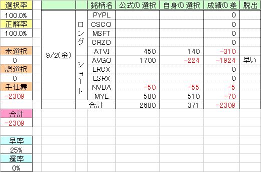 160902_u_QM33.png