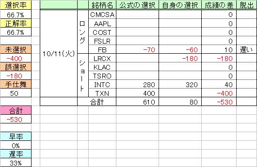 161011_u_QM33.png