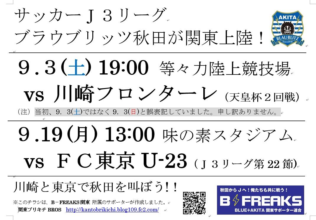 20160903kokuchi2.jpg