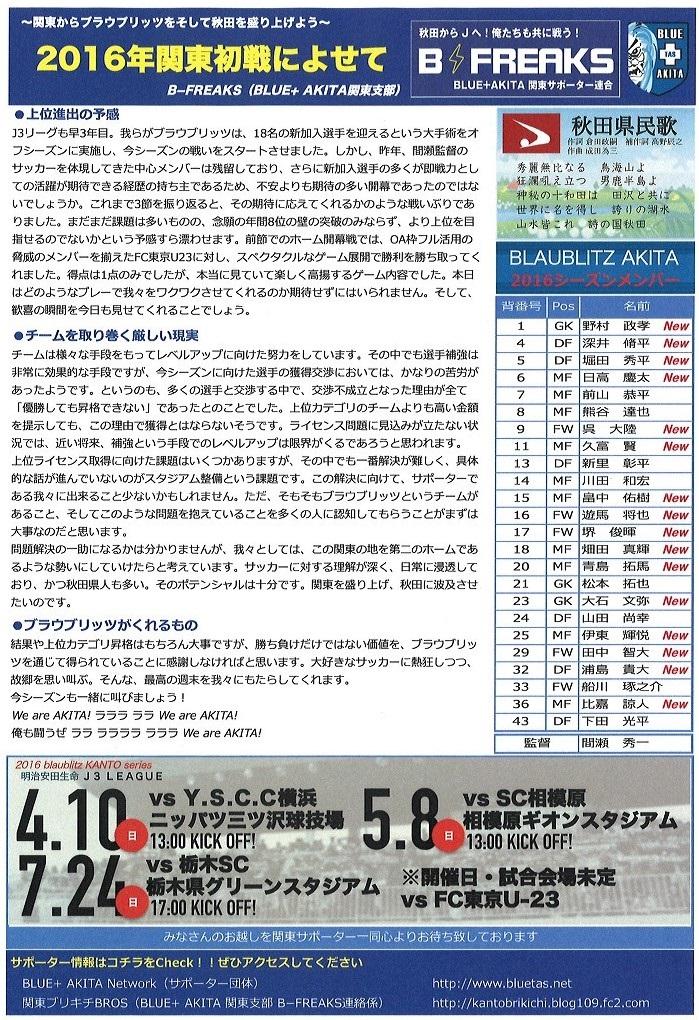 2016chirashi.jpg