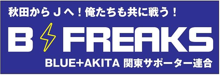 B-Freaks_S.jpg