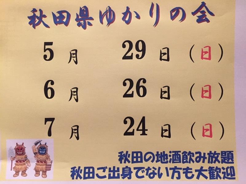 yukarinokai201605.jpg