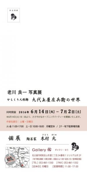 老川二人展22