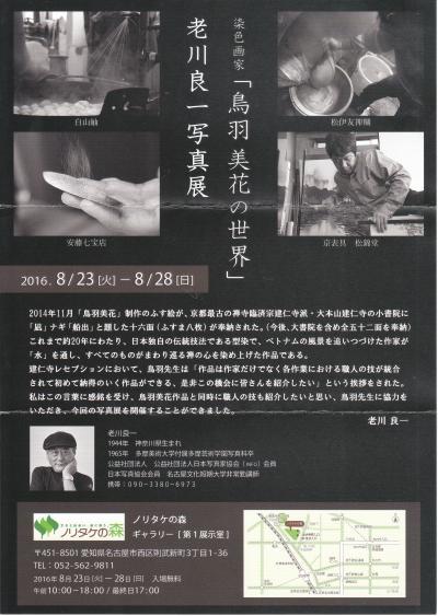 老川さん2人展A4