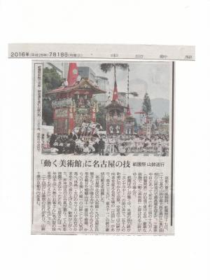 16祇園祭 中日