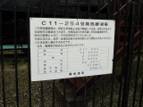 会津鉄道会津田島駅 C11形254号機 説明2