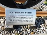 JR会津若松駅 C57形蒸気機関車の動輪 説明