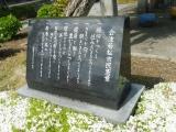 JR会津若松駅 会津若松市民憲章