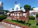 JR鯵ヶ沢駅 駅前看板