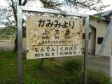 会津鉄道芦ノ牧温泉駅 上三寄駅駅名標
