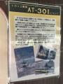会津鉄道芦ノ牧温泉駅 AT-301号 説明