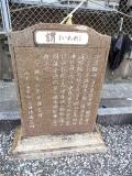 JR薊野駅 交通安全地蔵菩薩 説明
