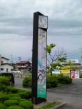 JR花巻駅 ゆとり湯のまち夢のまち