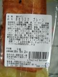 リカイ食品 半生ラスク 原材料