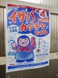 JR陸奥湊駅 イサバのカッチャコンテスト 貼り紙