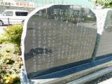JR釜石駅 井上ひさし関連の歌碑 左