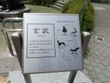 JR亀戸駅 はね亀(玄武) 説明1