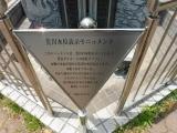 JR亀戸駅 荒川水位表示モニュメント 説明