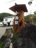 JR小海駅 幹の駅名標