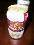 サッポロビール LAGER'S HIGH 芳醇のどごし