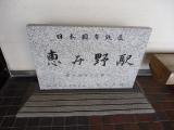 JR恵み野駅 石製駅名標