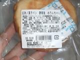 青空製パン 静岡発 めろんちゃん 原材料