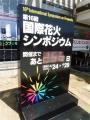 JR大曲駅 大曲の花火 看板