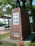 JR小野田駅 山陽小野田市民憲章「みんなのちかい」 横