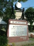 JR小野田駅 山陽小野田市民憲章「みんなのちかい」