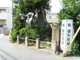 京成菅野駅 瀬戸彦八頌徳碑