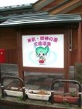 JR玉造温泉駅 たま姫ちゃん看板